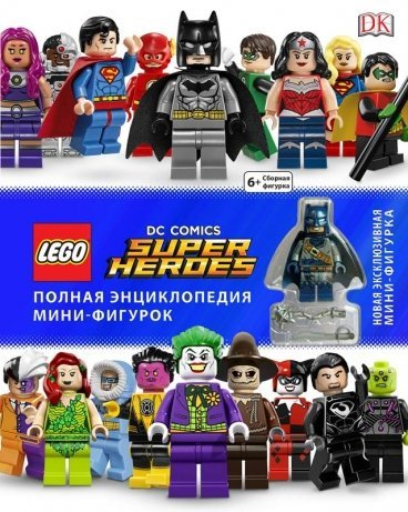 LEGO DC Comics. Полная энциклопедия мини-фигурок (+ эксклюзивная мини-фигурка) артбук