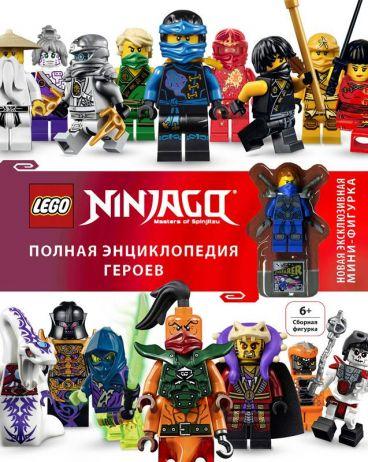 LEGO Ninjago. Полная энциклопедия героев (+ эксклюзивная мини-фигурка) артбук