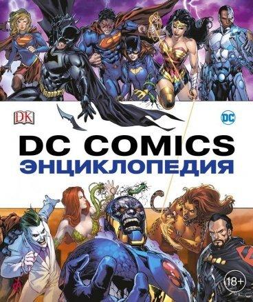 Энциклопедия DC Comics (новая обложка) артбук
