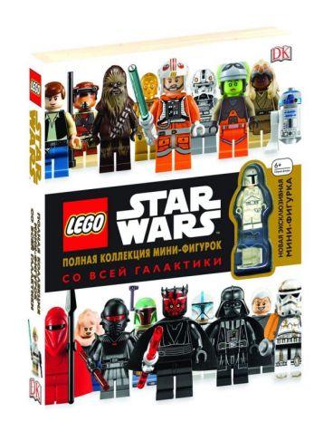 LEGO Star Wars. Полная коллекция мини-фигурок со всей галактики. артбук