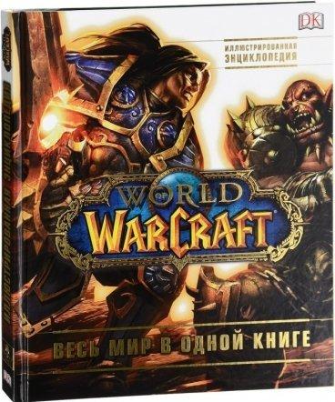 World of Warcraft. Полная иллюстрированная энциклопедия артбук