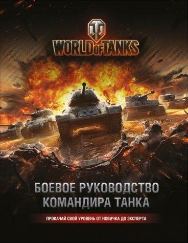 World of Tanks. Боевое руководство командира танка артбук