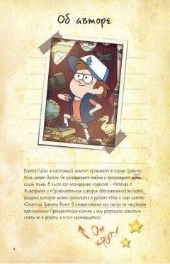 Артбук Гравити Фолз. Дневник Диппера и Мэйбл. Тайны, приколы и веселье нон-стоп! источник Gravity Falls