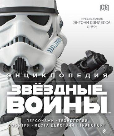 """Энциклопедия """"Звёздные войны"""" артбук"""