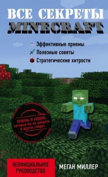 "Артбук ""Все секреты Minecraft"" артбук"