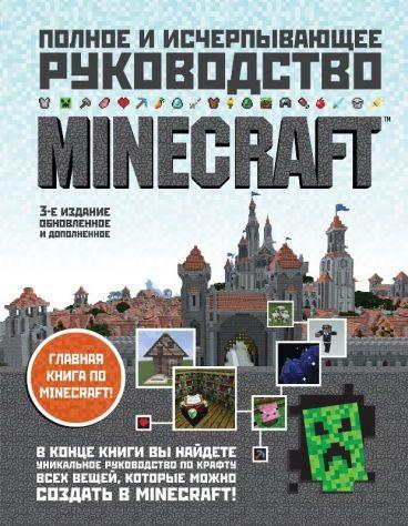 """Артбук """"Minecraft. Полное и исчерпывающее руководство"""" артбук"""