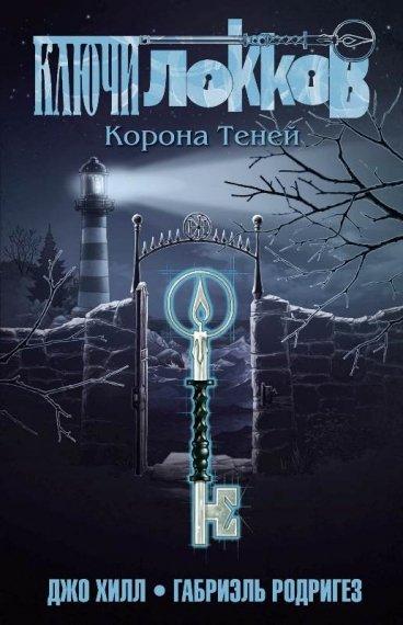 Ключи Локков. Книга 3. Корона Теней. комикс