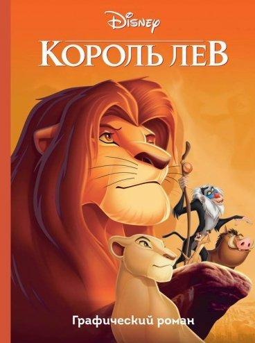 Король Лев. Графический роман комикс