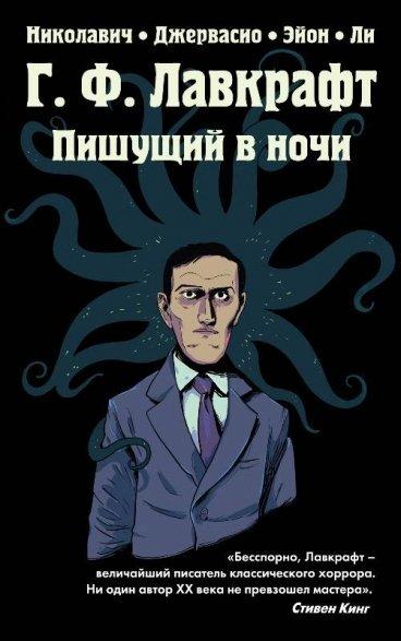 Г. Ф. Лавкрафт. Пишущий в ночи комикс