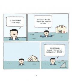 Комикс Этот безумный мир. От автора комиксов Poorly Drawn Lines жанр Комедия и Пародия