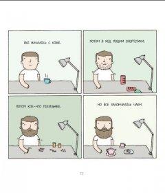 Комикс Этот безумный мир. От автора комиксов Poorly Drawn Lines автор Реза Фаразманд