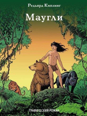 Маугли комикс