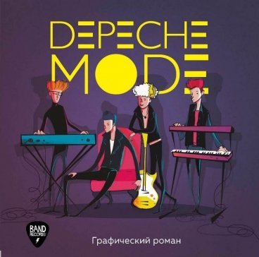 Depeche Mode. Графический роман комикс