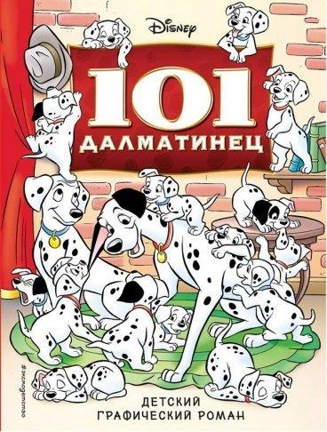 101 далматинец. Детский графический роман комикс