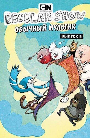 Обычный мультик. Выпуск 5 комикс