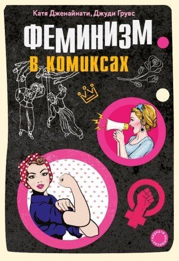 Феминизм в комиксах комикс