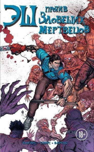 Эш против зловещих мертвецов комикс