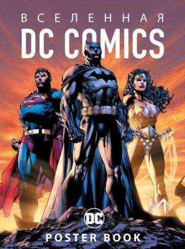 Вселенная DC Comics. Постер-бук (9 шт.) комикс
