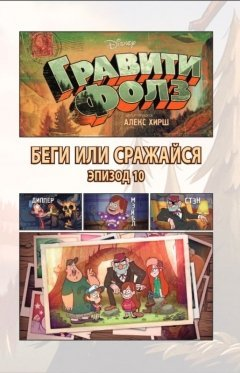Комикс Гравити Фолз. Книга 4. источник Gravity Falls