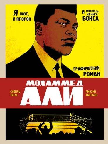 Мохаммед Али. Графический роман комикс