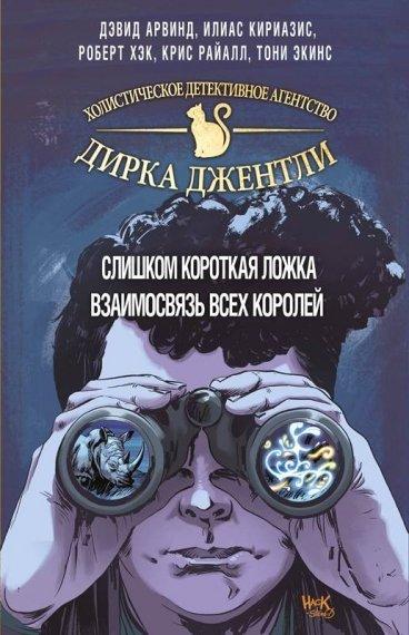 Детективное агентство Дирка Джентли. Мир Дугласа Адамса. 2 тома комикс