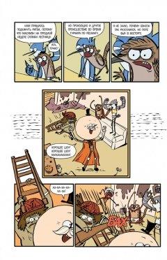 Комикс Обычный мультик. Выпуск 4 издатель Эксмо