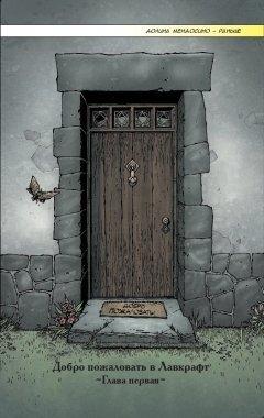Комикс Ключи Локков. Книга 1. Добро пожаловать в Лавкрафт. источник Ключи Локков