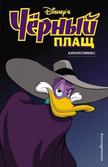 Чёрный Плащ. Кинокомикс комикс