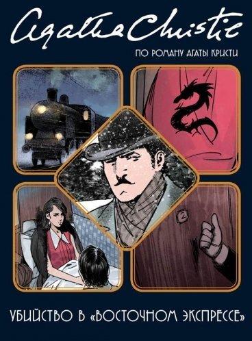 """Убийство в """"Восточном экспрессе"""" комикс"""