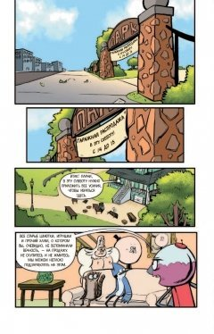 Комикс Обычный мультик. Выпуск 3 источник Обычный мультик