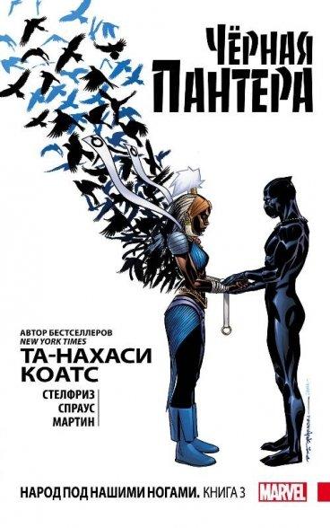 Чёрная Пантера. Народ под нашими ногами. Книга 3 (мягкий переплет) комикс