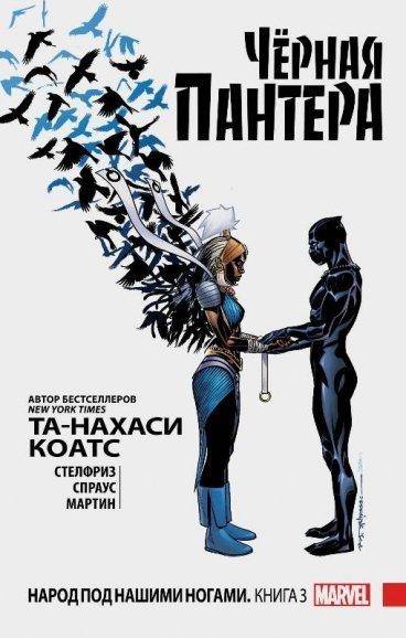 Чёрная Пантера. Народ под нашими ногами. Книга 3 (твердый переплет) комикс