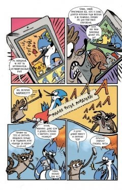 Комикс Обычный мультик. Выпуск 2 издатель Эксмо