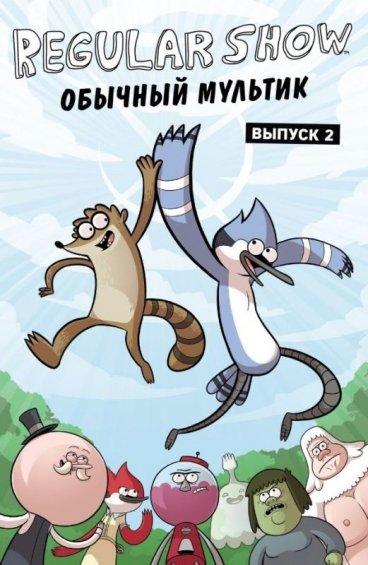 Обычный мультик. Выпуск 2 комикс