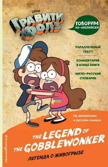 Гравити Фолз. Легенда о живогрызе = The Legend of the Gobblewonker комикс