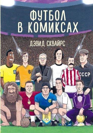 Футбол в комиксах комикс