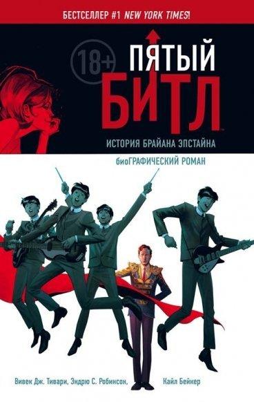 Пятый Битл. Графический роман комикс