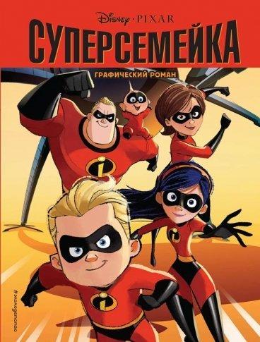 Суперсемейка. Детский графический роман комикс