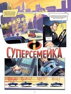 Комикс Суперсемейка. Детский графический роман источник The Incredibles