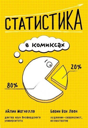 Статистика в комиксах комикс
