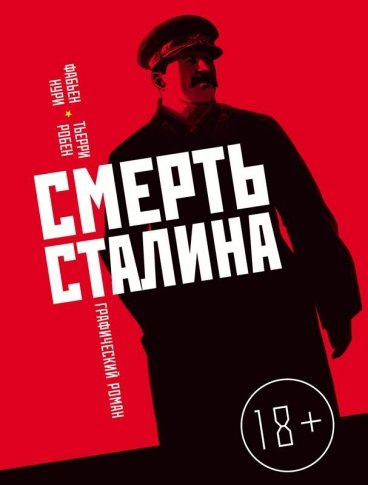 Смерть Сталина комикс