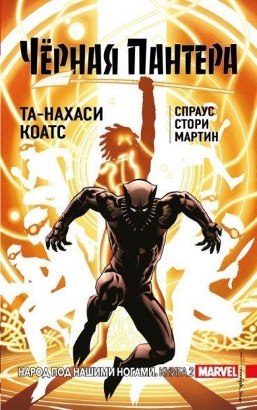 Чёрная Пантера. Народ под нашими ногами. Книга 2 (мягкий переплет) комикс