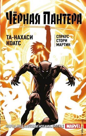 Чёрная Пантера. Народ под нашими ногами. Книга 2 (твердый переплет) комикс