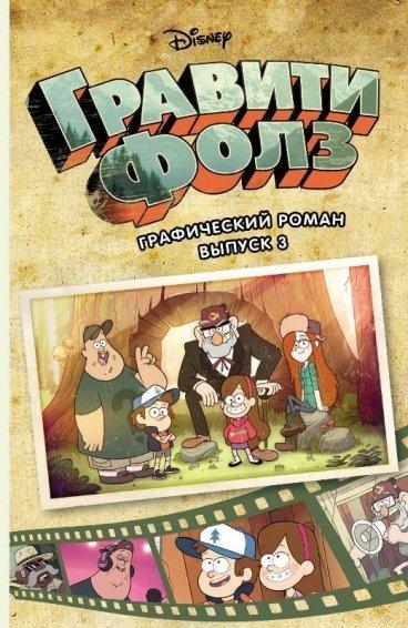 Гравити Фолз. Книга 3. комикс