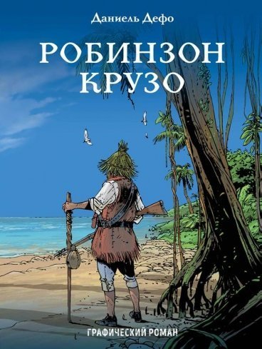 Робинзон Крузо комикс