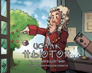 Исаак Ньютон. Гравитация в действии комикс