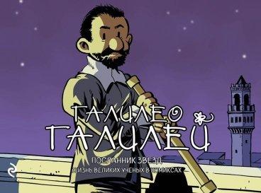 Галилео Галилей. Посланник звезд комикс