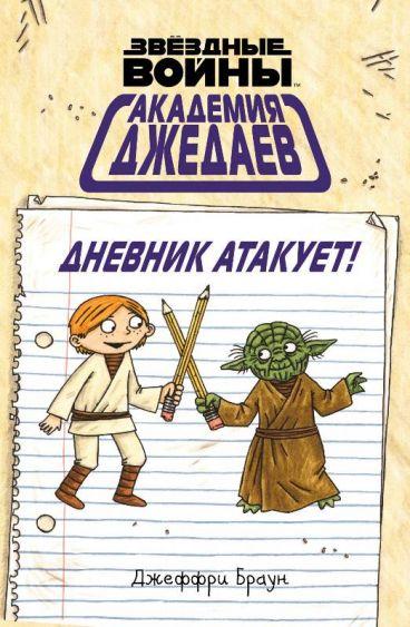 Академия джедаев. Дневник атакует! комикс