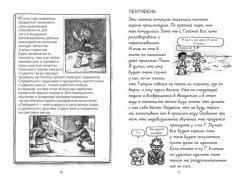 Комикс Академия джедаев. Призрачный хулиган жанр Приключения и Фантастика