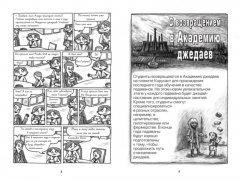 Комикс Академия джедаев. Призрачный хулиган издатель Эксмо